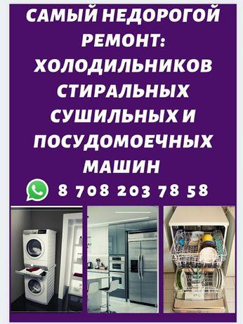 Ремонт холодильников.Ремонт стиральных,посудомоечных машин.