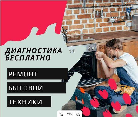 Ремонт стиральных машин, холодильников, кондиционеров, духовок