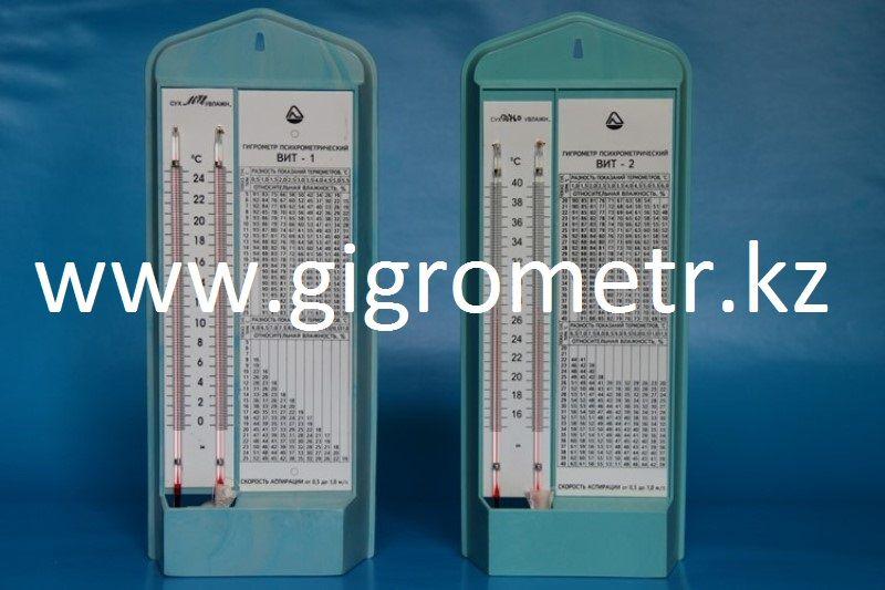 Гигрометр/психрометр ВИТ 1 и ВИТ 2. Сертификат. Свежая поверка. Нур-Султан (Астана) - изображение 1