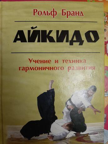 Книга для занятий Айкидо