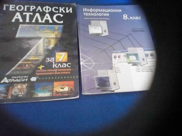 Информационни технологии за 8 кл.и Атлас за 7 кл
