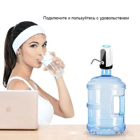 Автоматическая Помпа для бутылей насос для воды usb