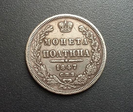 Полтина 1847 года спб