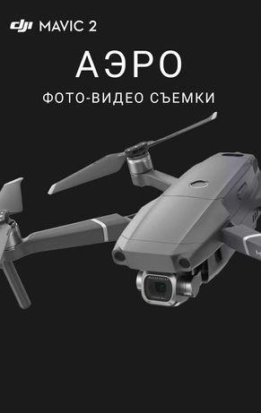 Аэро фото-видео съёмка дроном, стоимость 31 мин полета - 5000 тг.