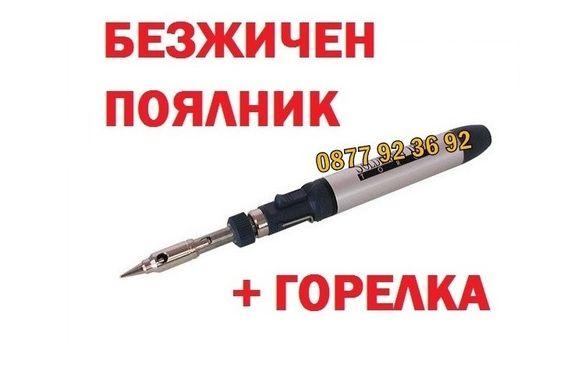 3в1 БЕЗЖИЧЕН ПОЯЛНИК + ГОРЕЛКА, газов поялник газова горелка 3 в 1