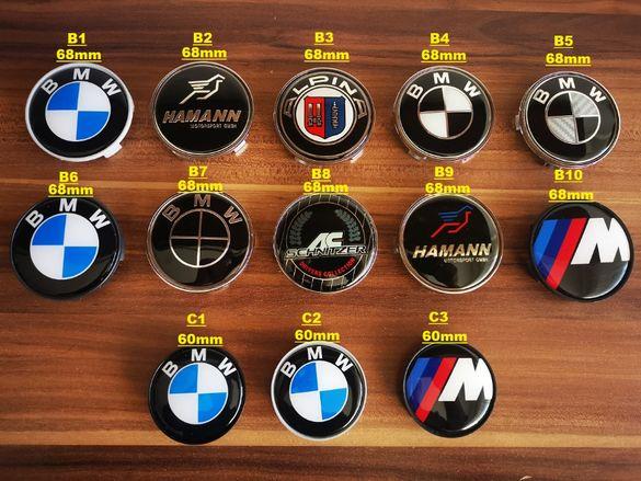 Капачки за джанти BMW/БМВ