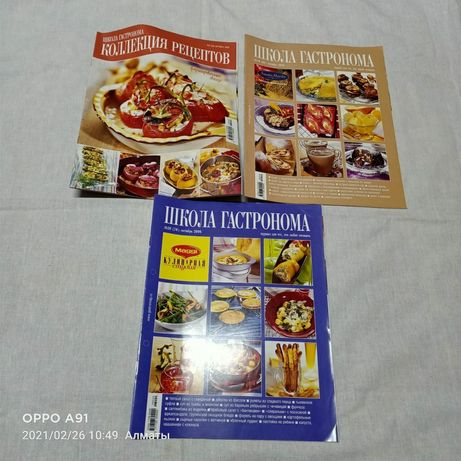 Журналы Тапервер