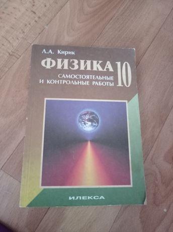 Продам книги по физике