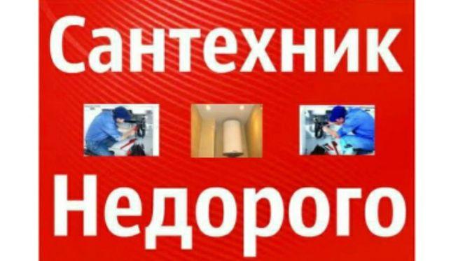 Услуги сантехника электрика