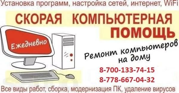 Программист Ремонт НОУТБУКОВ КОМПЬЮТЕРОВ Установка Настройка программ