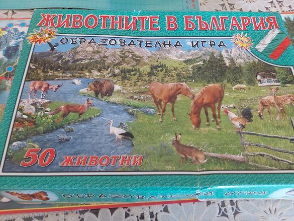 Животните в България