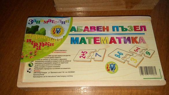 Учебна Дървена математика на БГ с наименования,изображения и числа