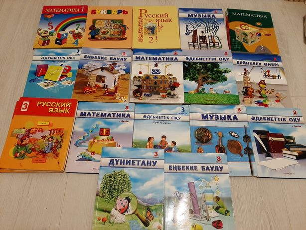 Учебники для начальных  классов.