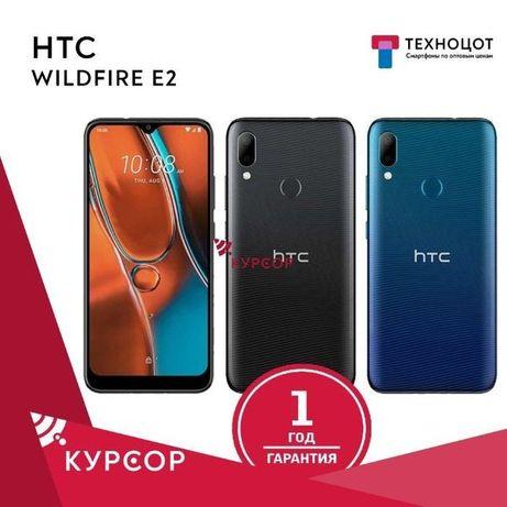 КУРСОР HTC Wildfire E2, 4/64GB ,16 МП, Назарбаева 161/Муканова 53