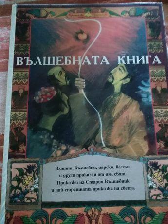 Вълшебната книга - Сборник