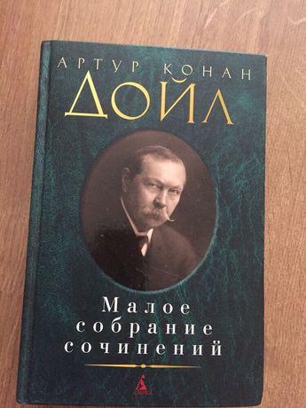 Продам новую книгу А.К.Дойла «Малое собрание сочинений»