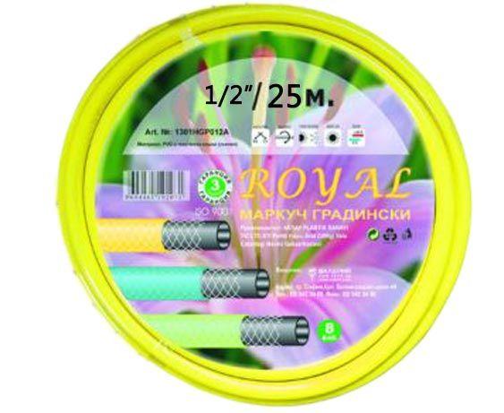 """Маркуч градински 1/2""""-13мм, 25м., многосезонен, ROYAL 17313"""