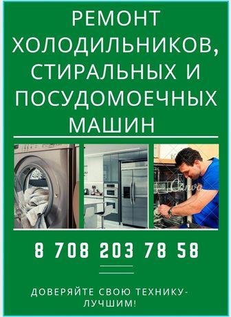 Ремонт холодильников,ремонт стиральных и посудомоечных машин.