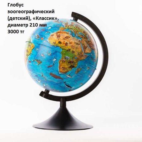 Глобус новый в упаковке в наличии Россия Глобен подарок школьнику