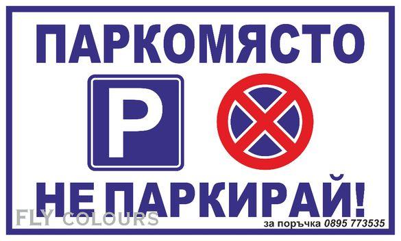 """табела """"Паркомясто не паркирай!"""""""