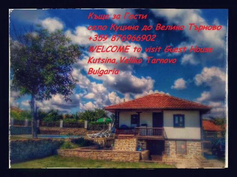 Къща за гости село Куцина до Велико Търново