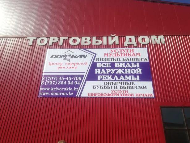 Печать баннер вывески наружная реклама в Алматы