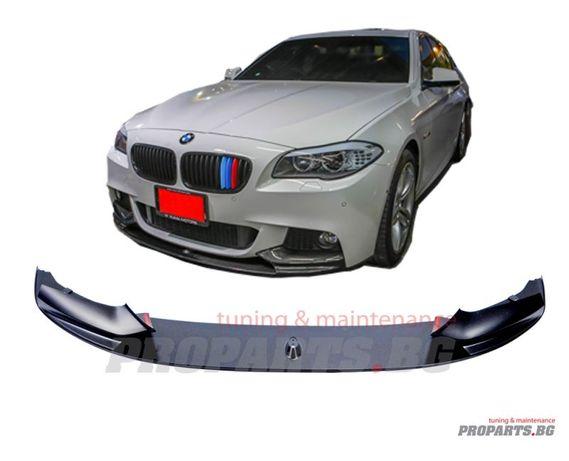 M performance преден спойлер за BMW 5er F10 10-16
