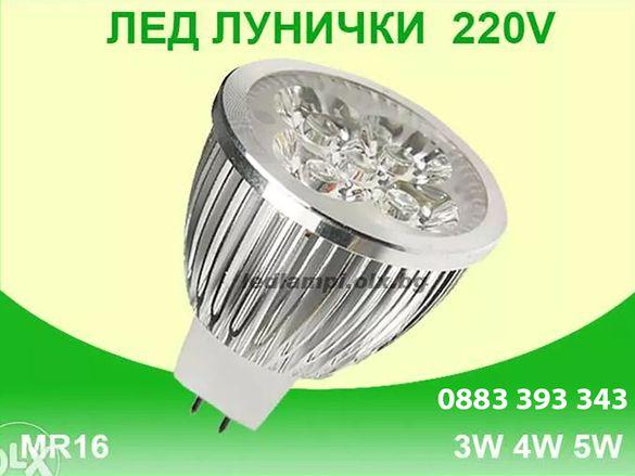 LED луни 220V MR16 3-5W ЛЕД лунички крушки за осветление