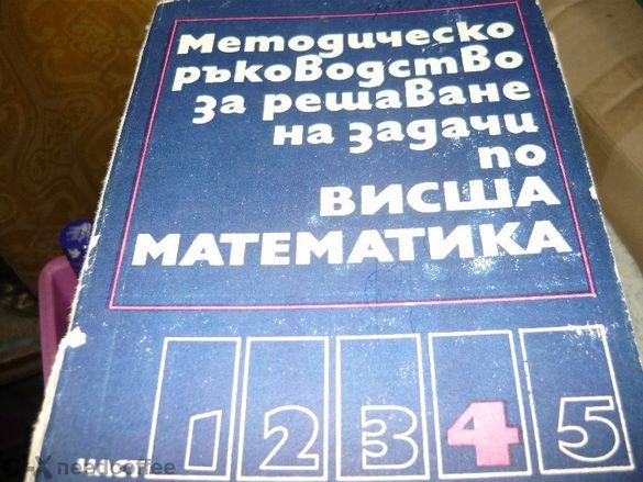 Учебници за Вуз! Всеки по 3 лева.