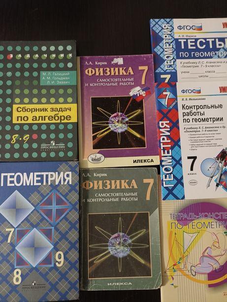 Учебники по геометрии, алгебре, физике