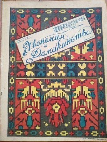 """Списание """"Икономия и домакинство"""", 1927, 1928, 1929, 1930, 1931, 1932"""