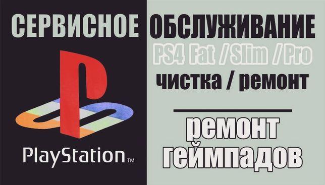 Качественный Ремонт PS4
