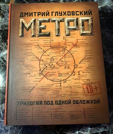 "Книга ""Метро"" Трилогия"