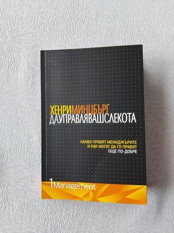 Книга: Да управляваш с лекота - Хенри Минцбърг