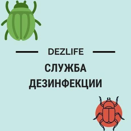Дезинфекция, Уничтожение клопов тараканов крыс ГАРАНТИЯ ГОД Результат