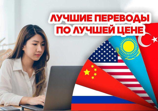 ЛУЧШАЯ ЦЕНА!Перевод казахский, русский, английский, китайский,турецкий