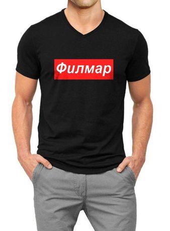 Мъжки тениски Supreme ФИЛМАР.