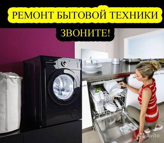 Честно и лучше чем кто-либо! Ремонт стиральных машин и пылесосов.Выезд