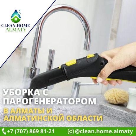 Профессиональные клининговые услуги с пароочистителем по всей Алмате