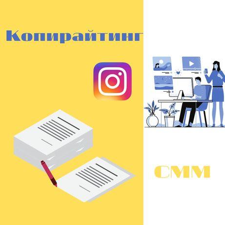 Копирайтер/СММ/Инстаграм