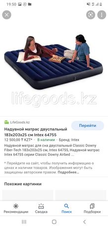 Продам надувной матрас 2х спалка