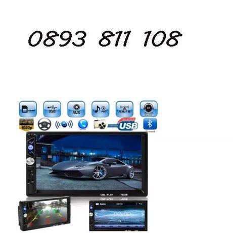 CAR Мултимедия,HD,2 DIN-за кола Dvd, Mp3, Mp4,Mp5, Cd, Sd, Usb, Fm, Am
