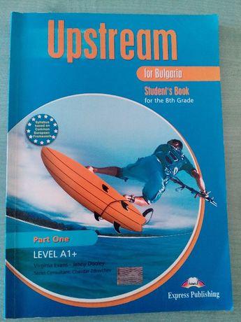 Учебник по английски език за 8 клас Upstream for Bulgaria А1+