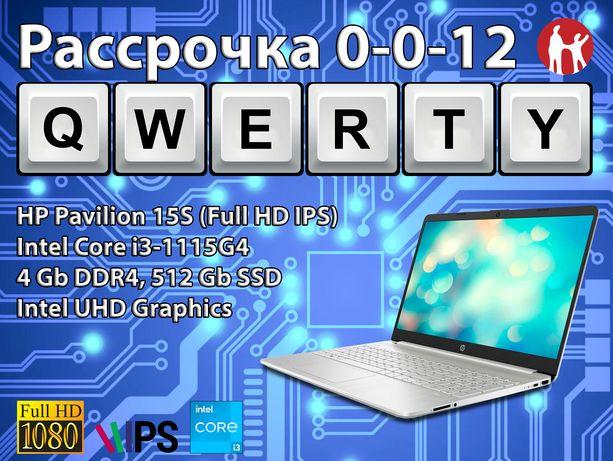 Новые HP 11 поколения (Full HD IPS, Core i3-1115G4, 512 SSD)