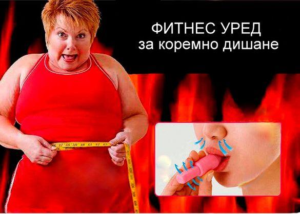 Портативен фитнес уред за отслабване с помощта на правилно коремно диш