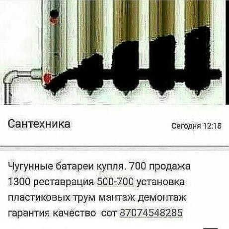Реставрация чугунных батарей покупка