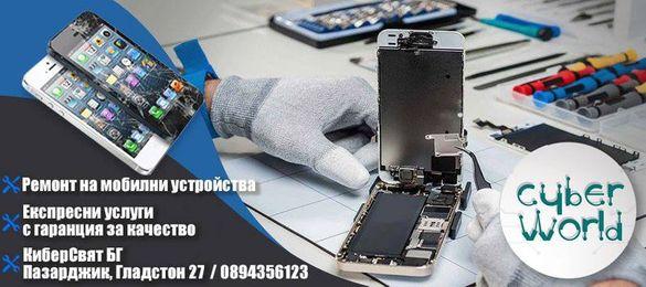 Смяна на стъкла батерии и дисплей на телефони