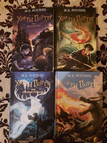 Гарри Поттер на казахском языке 4 тома/ Хәрри Поттер қазақ тілінде