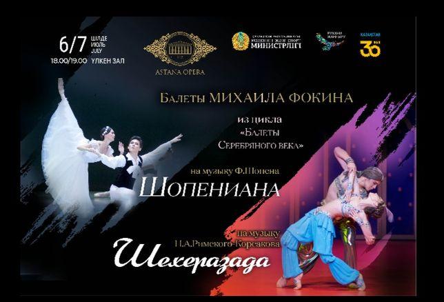 """Билеты на балет """"Шопениана"""", """"Шехерезада"""" Астана Опера, 06.07"""
