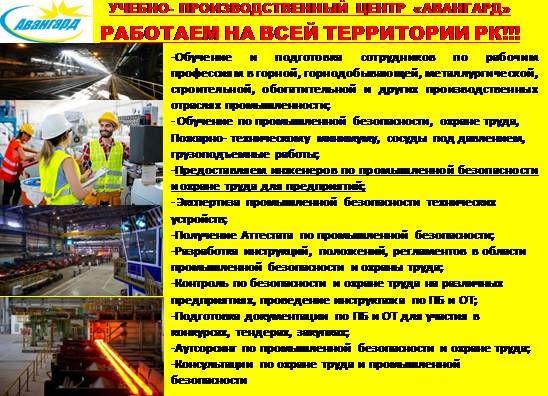 КУРСЫ подготовки по ТБ, ПРОМБЕЗ, ПТМ Охрана труда Рабочие специальност